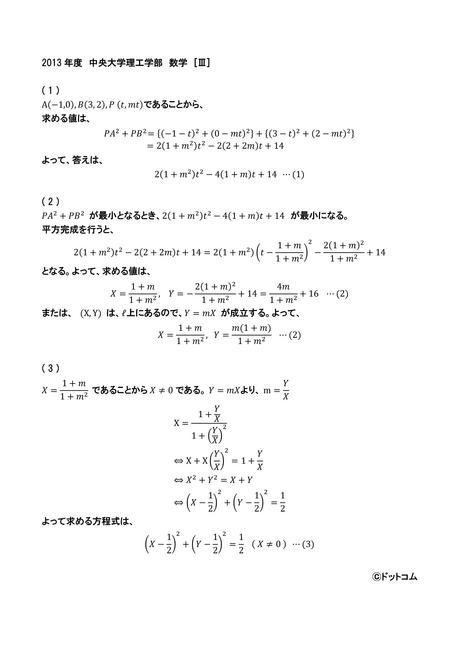 2013年中央大学理工学部第3問解説
